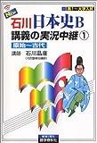 NEW石川日本史B講義の実況中継(1) 原始~古代 実況中継シリーズ