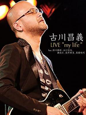"""古川昌義 LIVE """"my life"""" feat.鈴川真樹,江口信夫,森俊之,荻原基文,真藤敬利"""
