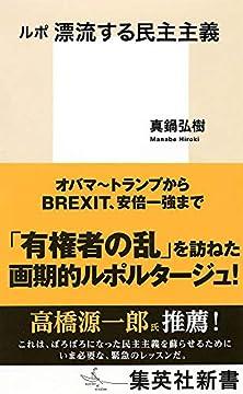 ルポ 漂流する民主主義 (集英社新書)