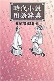 時代小説用語辞典