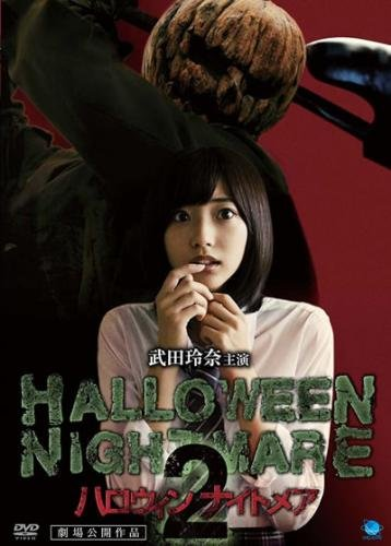 HALLOWEEN NIGHTMARE ハロウィン ナイトメア 2