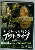 Bichunmoo A.k.a. Outlive