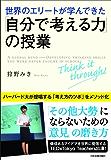 世界のエリートが学んできた「自分で考える力」の授業