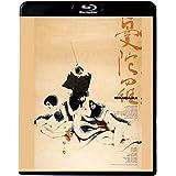 曼陀羅 [Blu-ray]