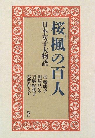 桜楓の百人―日本女子大物語