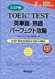 スコア別 TOEIC TEST英単語・熟語パーフェクト攻略
