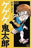 ゲゲゲの鬼太郎(1) (講談社コミックス)
