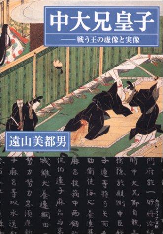 中大兄皇子―戦う王の虚像と実像 (角川ソフィア文庫)
