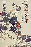 万葉の華―小説 坂上郎女