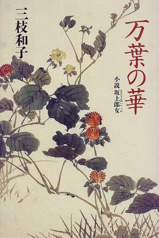 万葉の華—小説 坂上郎女