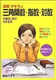 坂田アキラの三角関数・指数・対数が面白いほどわかる本―苦手な人でも得意な人でも今の偏差値から20上がる! (数学が面白いほどわかるシリーズ)