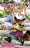 猫mix幻奇譚とらじ(7) 猫mix幻奇譚とらじ (フラワーコミックスα)