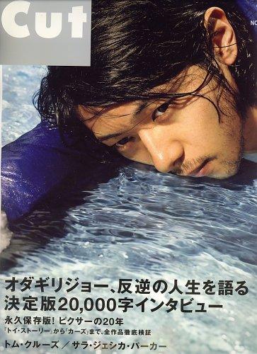 Cut (カット) 2006年 07月号 [雑誌]の詳細を見る
