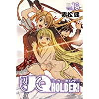 UQ HOLDER!(13) (週刊少年マガジンコミックス)