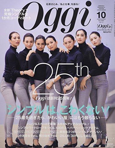 Oggi(オッジ) 2017年 10 月号 [雑誌]