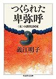 「つくられた卑弥呼 (ちくま学芸文庫)」販売ページヘ