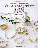 ブレスレットとアクセサリー108 (Heart Warming Life Series)