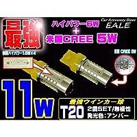 T20 シングル アンバー CREE ハイパワー11W ウインカー球 LEDバルブ