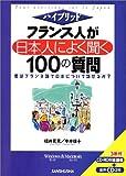 ハイブリッド フランス人が日本人によく聞く100の質問