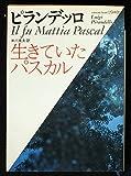 生きていたパスカル (福武文庫―海外文学シリーズ)
