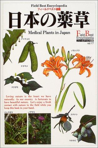 日本の薬草 (フィールドベスト図鑑17)の詳細を見る