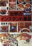 世界のインスタント食品 (徳間文庫)