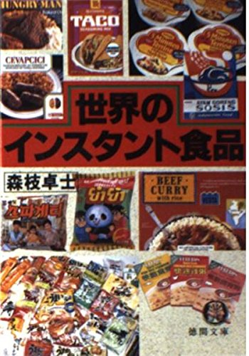 世界のインスタント食品 (徳間文庫)の詳細を見る