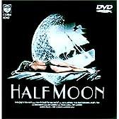 ハーフムーン [DVD]