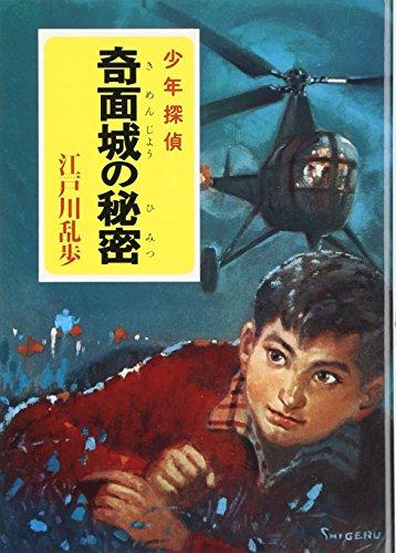 ([え]2-18)奇面城の秘密 江戸川乱歩・少年探偵18 (ポプラ文庫クラシック)の詳細を見る