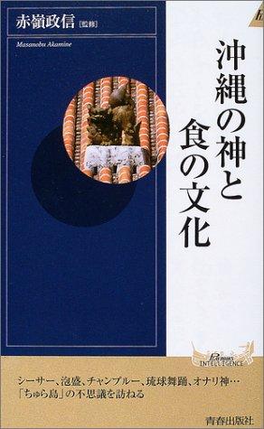沖縄の神と食の文化 (プレイブックス・インテリジェンス)
