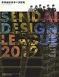 卒業設計日本一決定戦 せんだいデザインリーグ2019 official book 画像