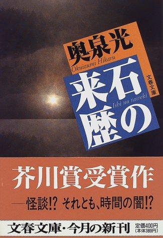 石の来歴 (文春文庫)の詳細を見る