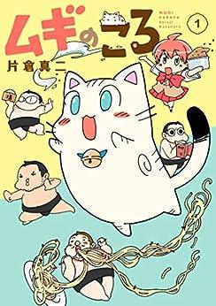 [片倉真二]のムギのころ(1) (コミックDAYSコミックス)