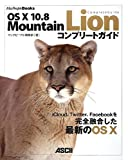 OS X 10.8 Mountain Lion コンプリートガイド (MacPeople Books)