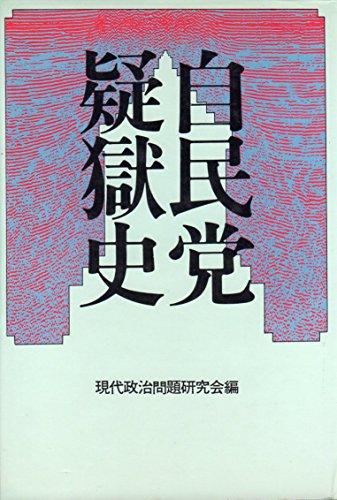 自民党疑獄史 (1973年)