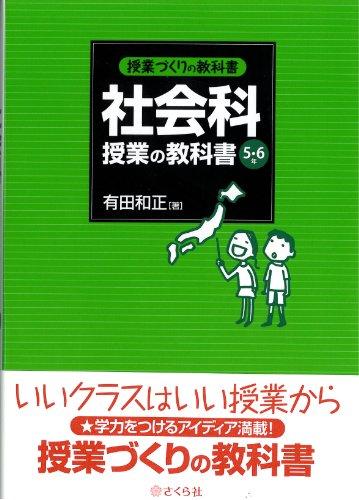 授業づくりの教科書 社会科授業の教科書〈5・6年〉の詳細を見る