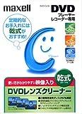 maxell プレーヤー/レコーダー用DVDレンズクリーナー乾式1枚 トールケース入 DVD-CL(S)