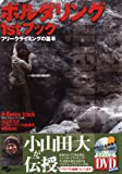 DVD付 ボルダリング1stブック―フリークライミングの基本 (よくわかるDVD+BOOK―SJ sports)