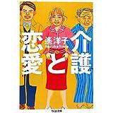 介護と恋愛 (ちくま文庫)