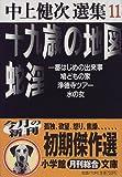 十九歳の地図・蛇淫 他―中上健次選集〈11〉 (小学館文庫)
