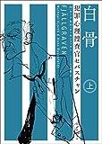 「犯罪心理捜査官セバスチャン 白骨 上 (創元推理文庫)」販売ページヘ