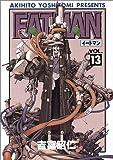 EATーMAN 13 (電撃コミックス)