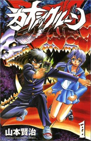カオシックルーン 1 (少年チャンピオン・コミックス)