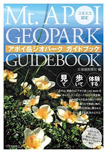 ユネスコ認定 アポイ岳ジオパークガイドブック