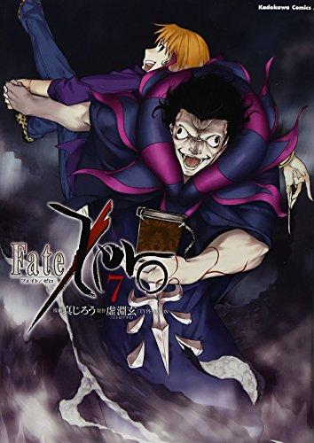 Fate/Zero 7 (角川コミックス・エース 345-7)の詳細を見る