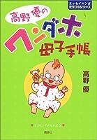 高野優のワンダホ母子手帳 (エッセイマンガ ミラクルシリーズ)