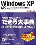 できる大事典Windows XP SP2対応 Professional & Home Edition (できる大事典シリーズ)