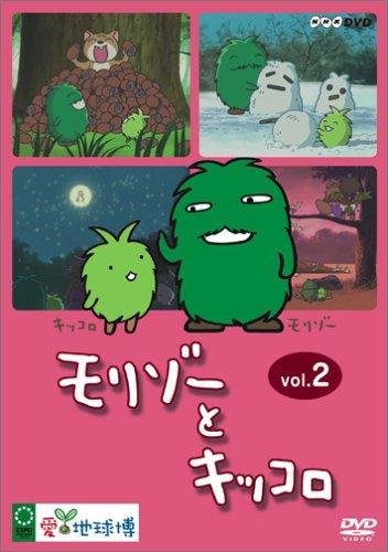 モリゾーとキッコロ vol.2 [DVD]