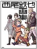 コミケC90 アニメスタイル 西尾鉄也画集 西尾鉄也のうすい本付 C91