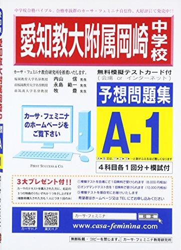 愛知教育大学附属岡崎中学校【愛知県】 予想問題集A1